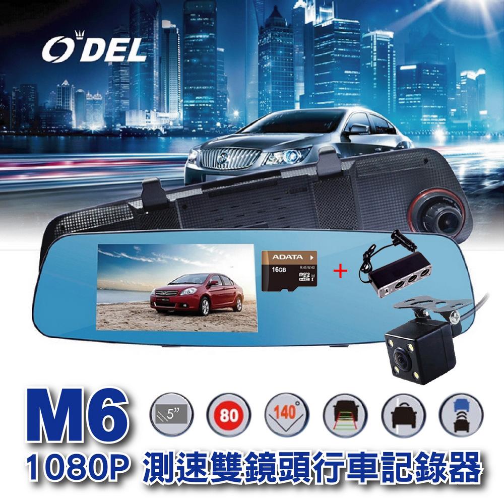【ODEL】M6 後視鏡前後雙錄GPS/ADAS行車記錄器(贈3孔車充座+16G記憶卡)