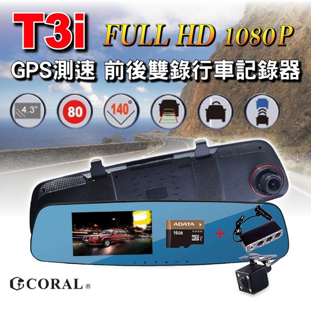 【CORAL】T3i 後視鏡前後雙錄GPS/ADAS行車記錄器(贈3孔車充座+16G記憶卡)
