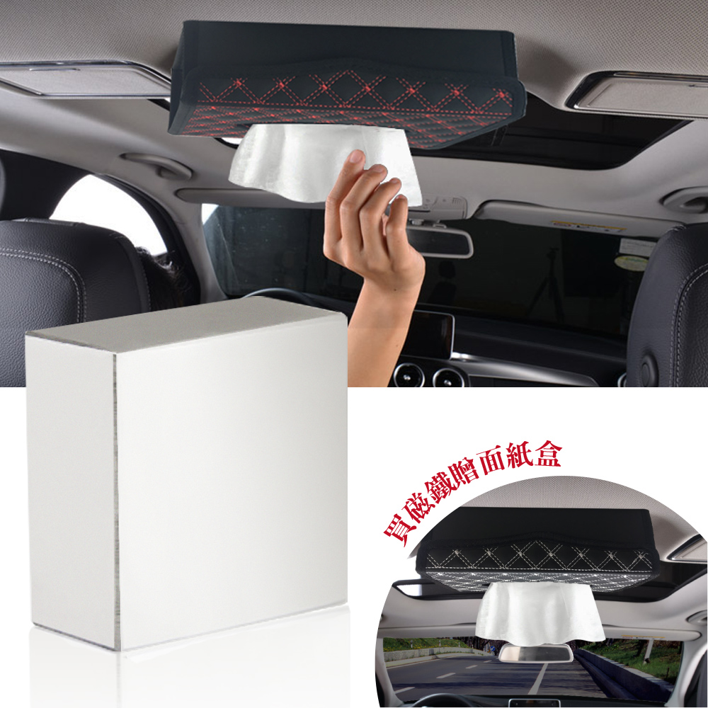 【車的背包】磁鐵面紙盒套組(多功能強力磁鐵+面紙盒)黑底白線