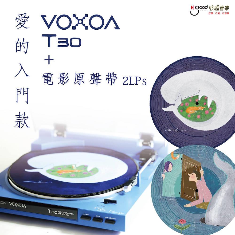 [好感音樂]52Hz , I Love You 電影原聲帶彩膠唱片(2LP) + VOXOA T30電影紀念黑膠唱盤/限量流水號典藏