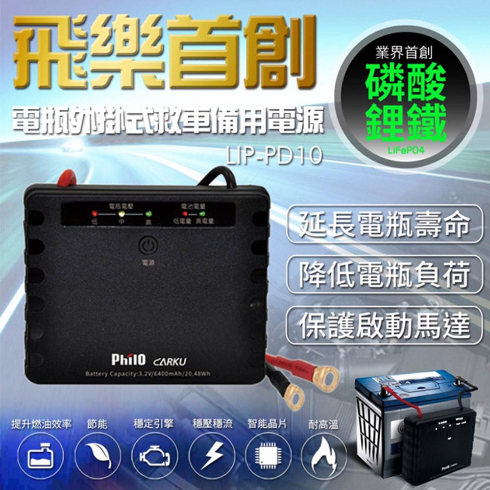 飛樂Philo LIP-PD10 磷酸鋰鐵電瓶外掛式救車備用電源 (送美久美汽車清潔用品)