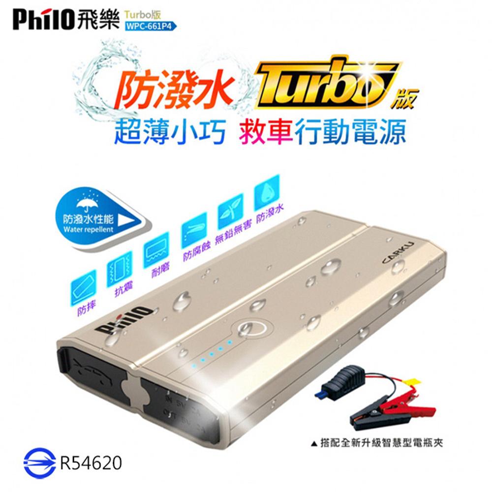 飛樂 Philo WPC-661P4 防潑水救車行動電源 (送美久美汽車清潔用品+收納包)