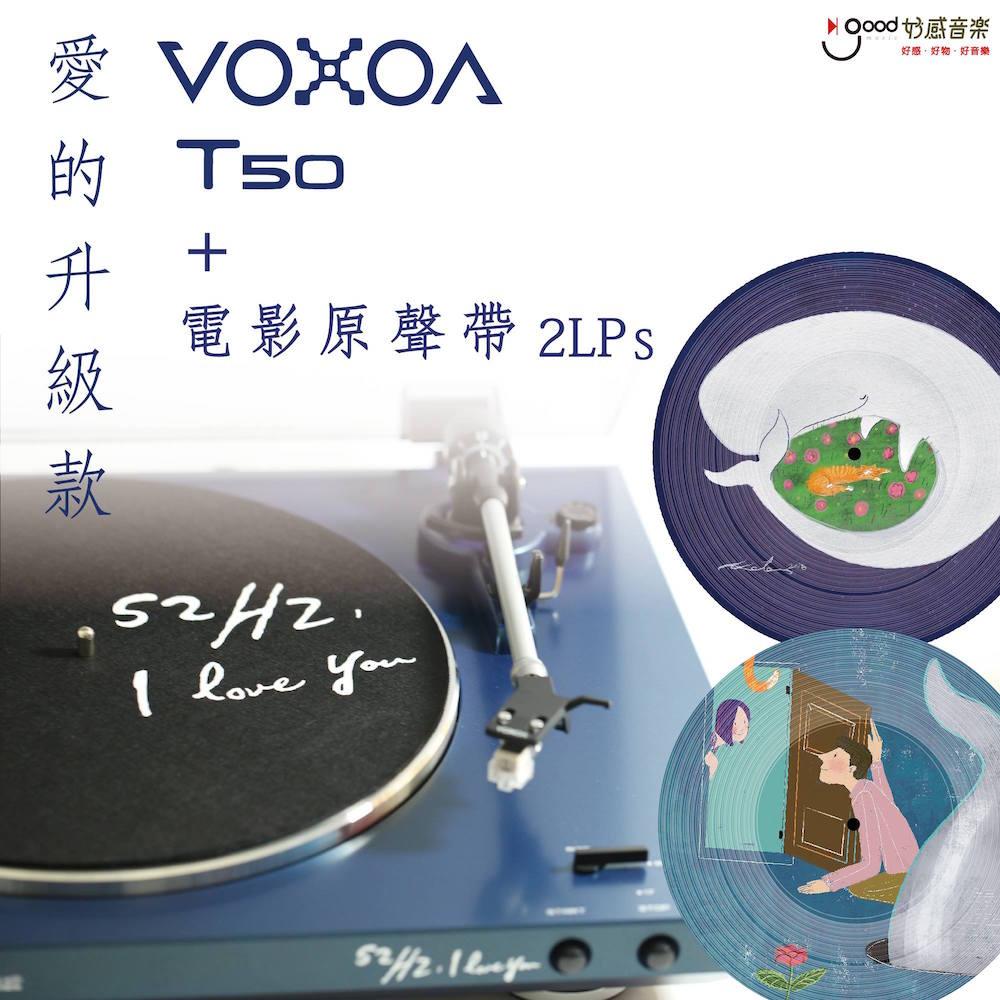 [好感音樂]52Hz , I Love You 電影原聲帶彩膠唱片(2LP) + VOXOA T50電影紀念黑膠唱盤/限量流水號典藏