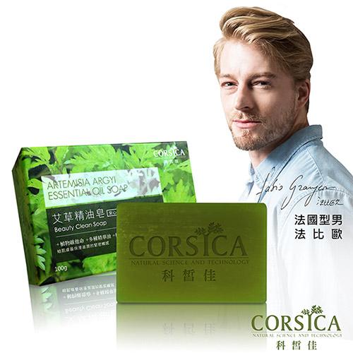 CORSICA科皙佳 艾草精油皂(安心皂)