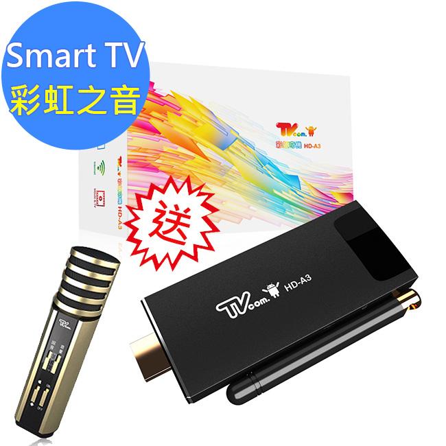 【喬帝Lantic】彩虹奇機 四核心4K2K高清解碼智慧電視棒(HD-A3)+贈麥克風(K100)