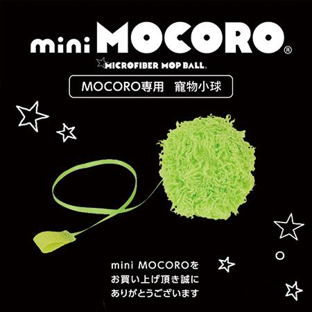 日本CCP Mocoro 電動打掃毛球 專用寵物小球綠