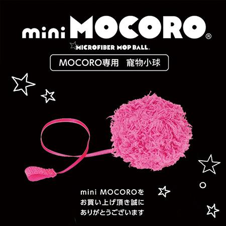 日本CCP Mocoro 電動打掃毛球 專用寵物小球粉