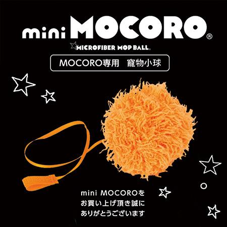 日本CCP Mocoro 電動打掃毛球 專用寵物小球橘