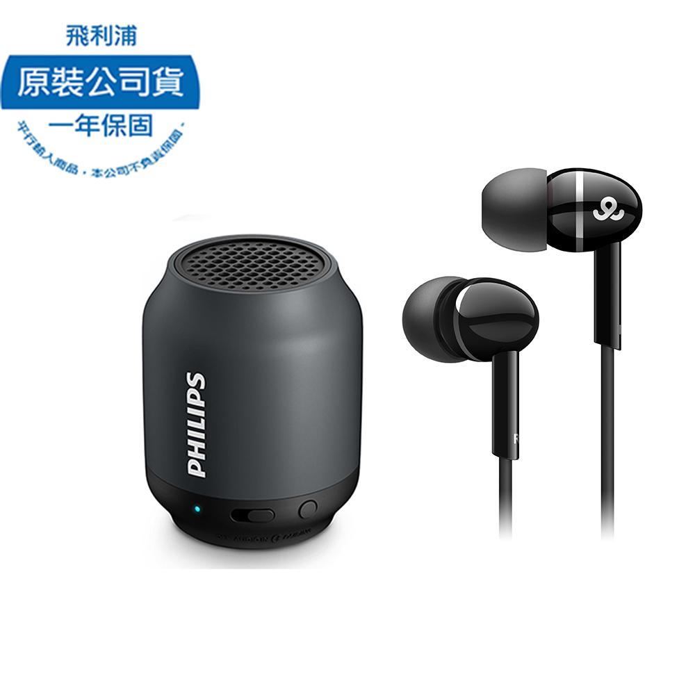 PHILIPS飛利浦 隨身藍牙喇叭 BT50 + GoGear 耳道式耳機GEP3000(四色)黑+黑