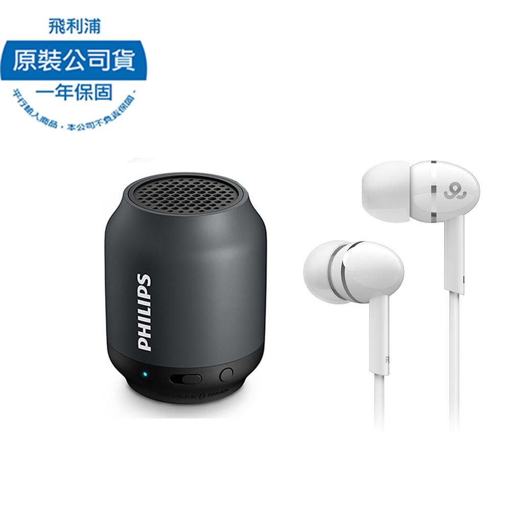 PHILIPS飛利浦 隨身藍牙喇叭 BT50 + GoGear 耳道式耳機GEP3000(四色)黑+白