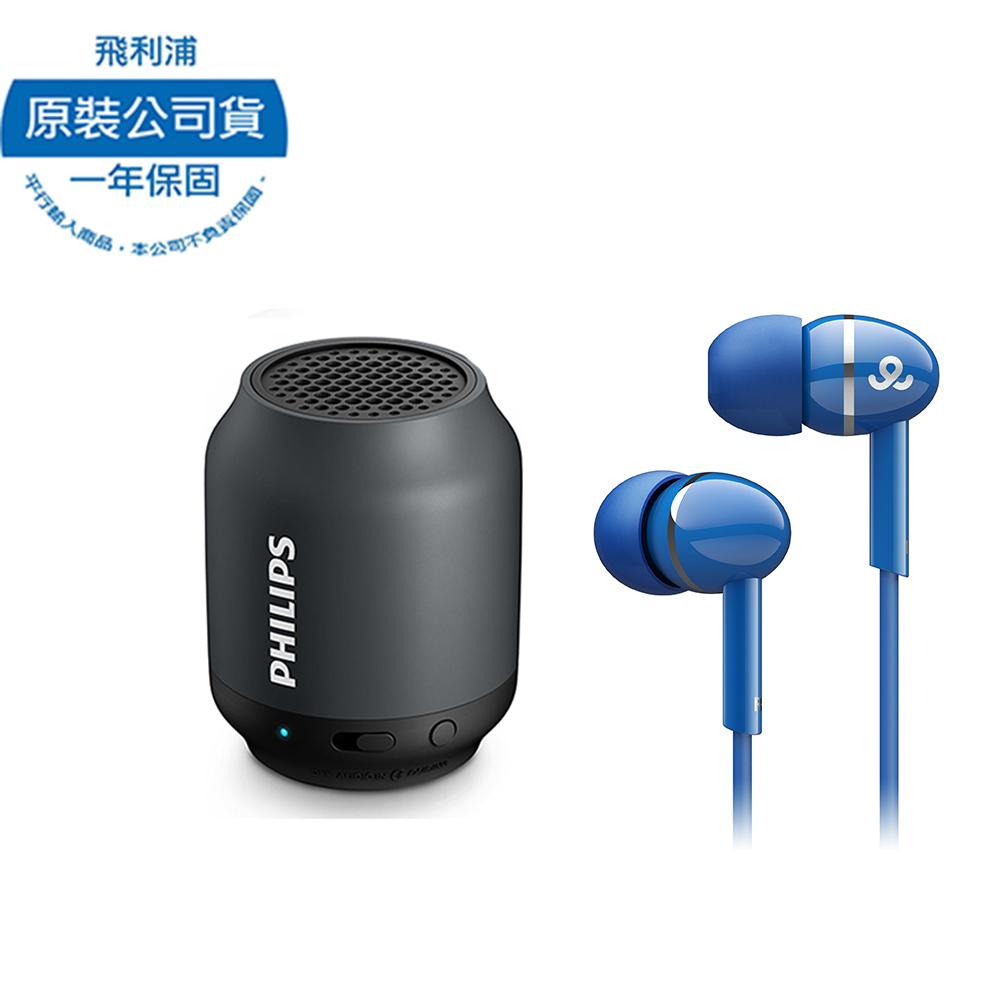 PHILIPS飛利浦 隨身藍牙喇叭 BT50 + GoGear 耳道式耳機GEP3000(四色)黑+藍
