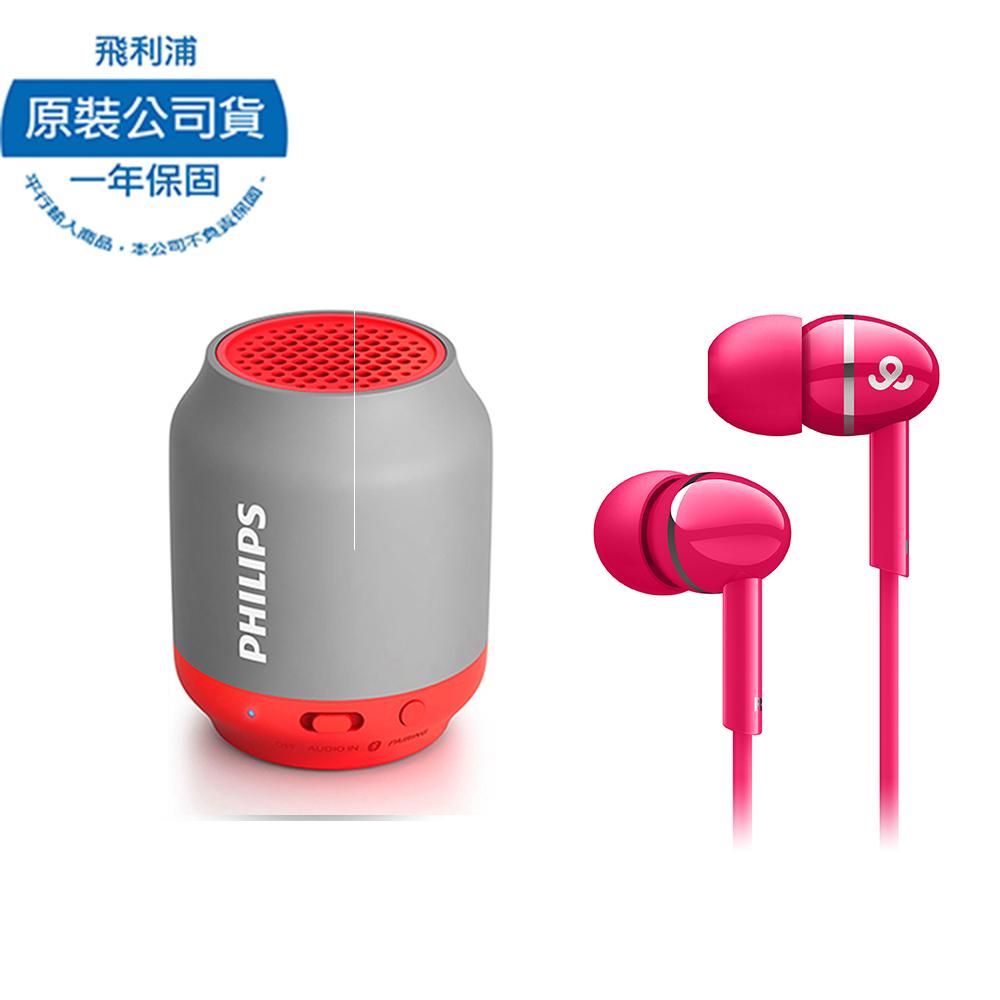PHILIPS飛利浦 隨身藍牙喇叭 BT50 + GoGear 耳道式耳機GEP3000(四色)灰+紅