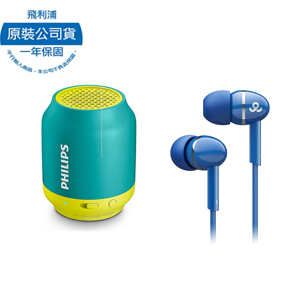 PHILIPS飛利浦 隨身藍牙喇叭 BT50 + GoGear 耳道式耳機GEP3000(四色)綠+藍