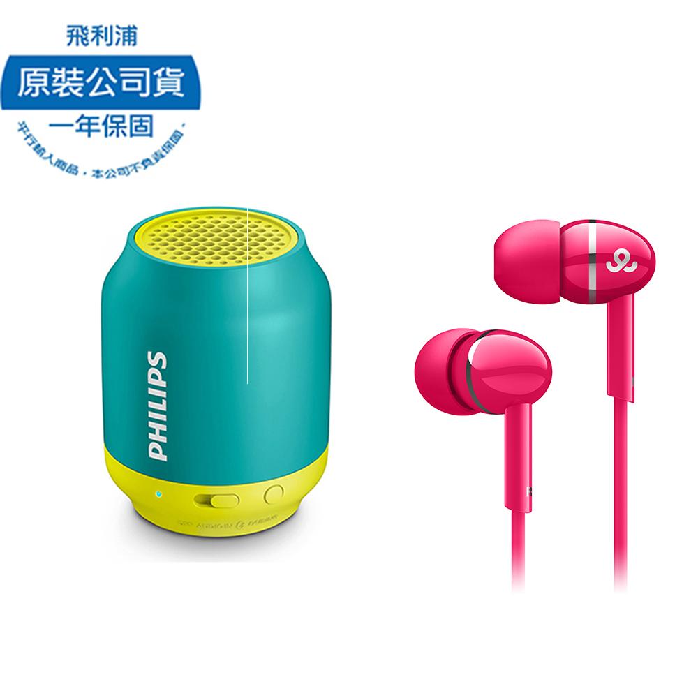 PHILIPS飛利浦 隨身藍牙喇叭 BT50 + GoGear 耳道式耳機GEP3000(四色)綠+紅
