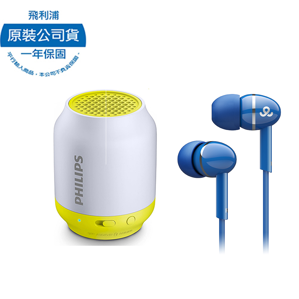 PHILIPS飛利浦 隨身藍牙喇叭 BT50 + GoGear 耳道式耳機GEP3000(四色)銀+藍