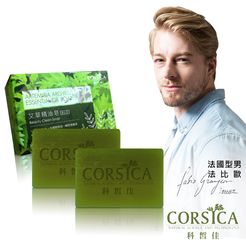 CORSICA科皙佳 艾草精油皂(安心皂)2入組