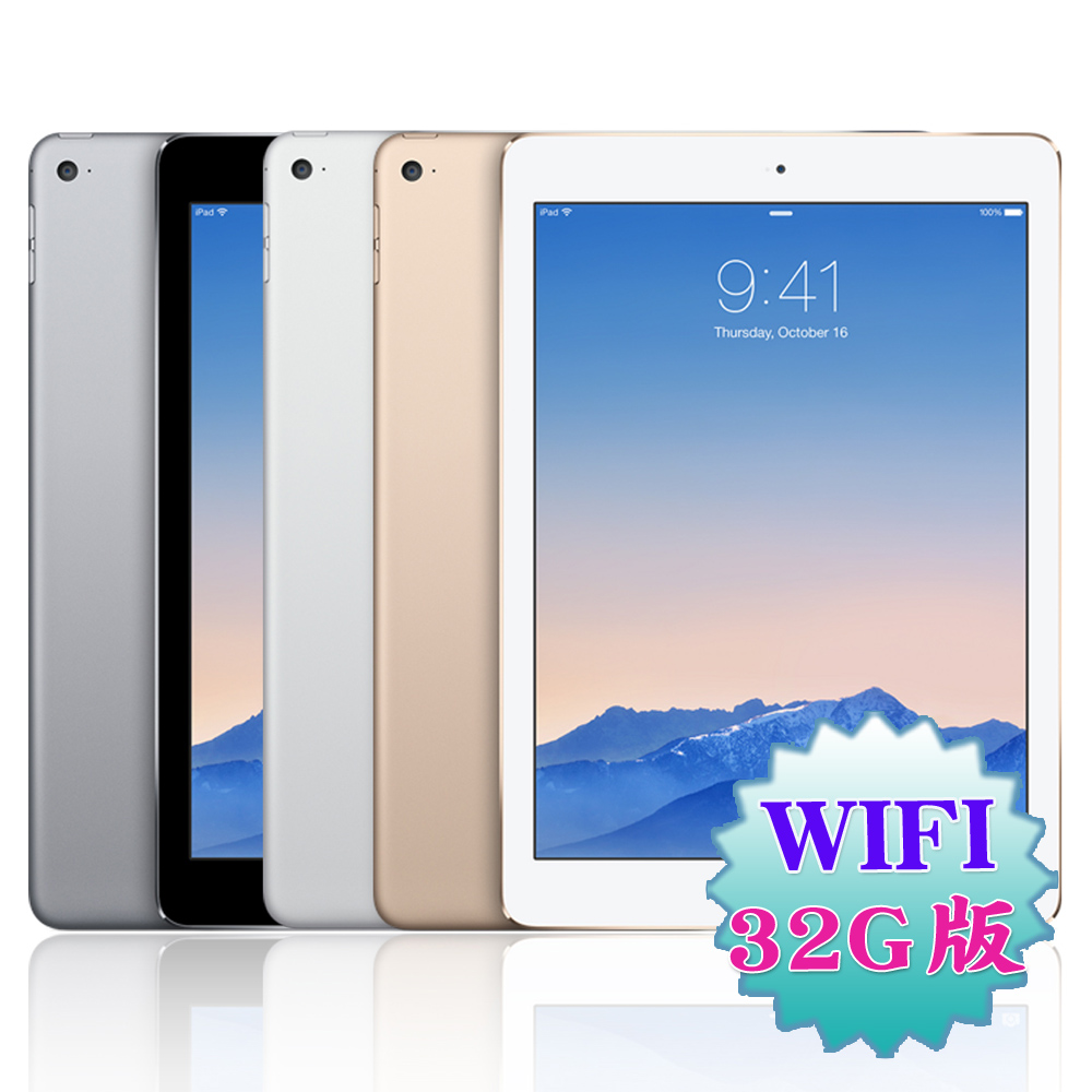 Apple iPad Air 2 (32G/WiFi)智慧平板※送支架※銀