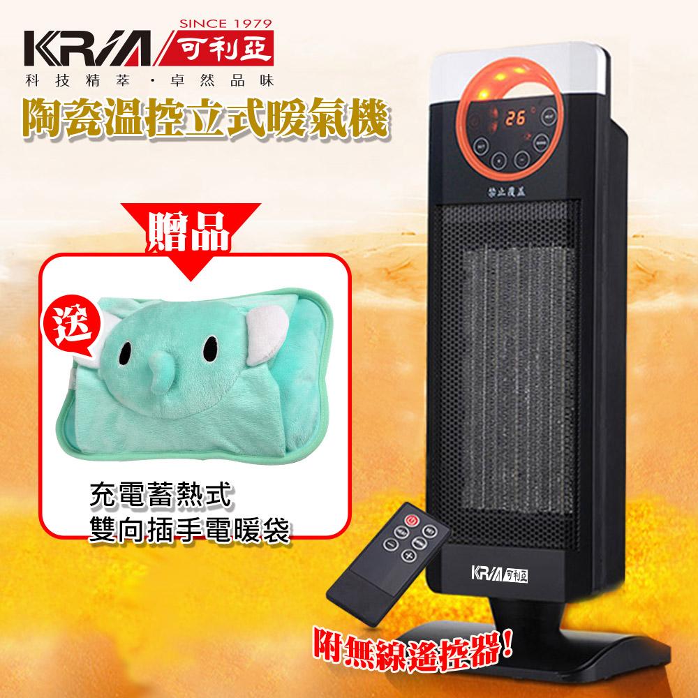 【KRIA可利亞】PTC陶瓷恆溫暖氣機/電暖器 KR-1516(贈送蓄熱式電暖袋)