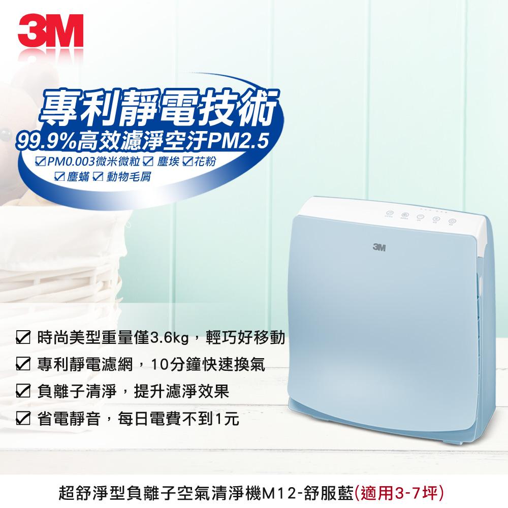 3M FA-M12淨呼吸空氣清淨機 (6坪)