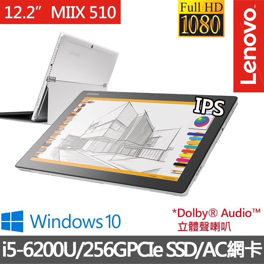 【Lenovo】MIIX510 12.2吋FHD i5-6200U雙核心/8G/256G PCIeSSD/Win10時尚設計 百變造型 平板筆電 (80U1004QTW)