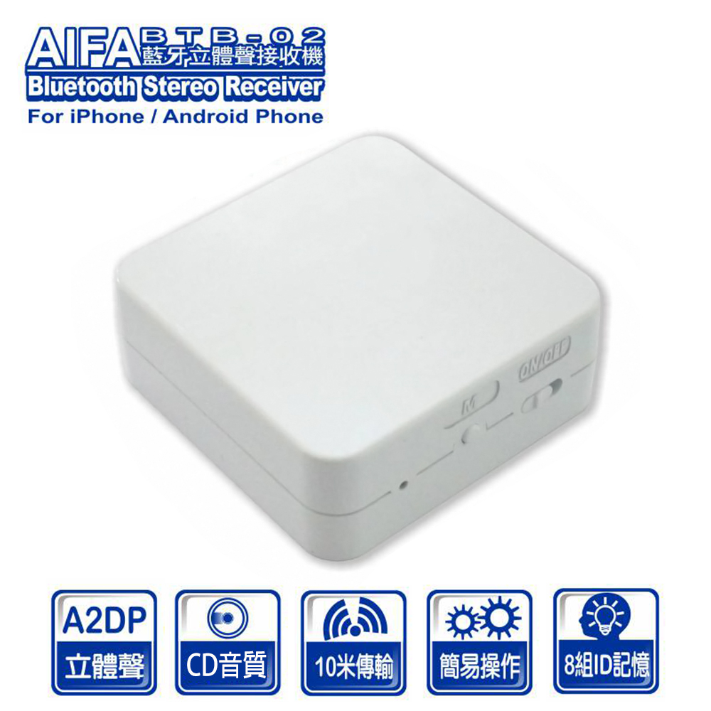 AIFA BTB-02高音質藍牙音樂接收器 (支援CD無損)