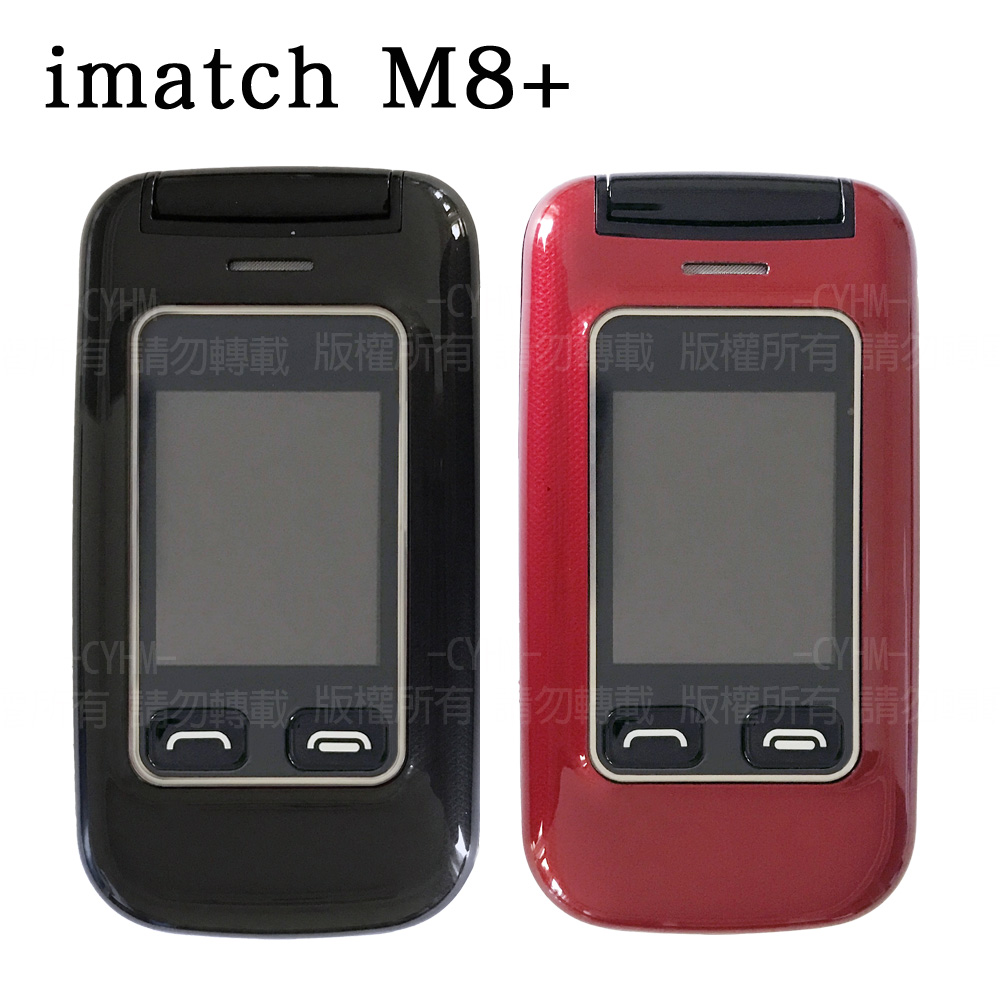 imatch M8+ 雙卡雙螢幕摺疊老人機※送2G卡+清潔組+內附二顆電池※黑