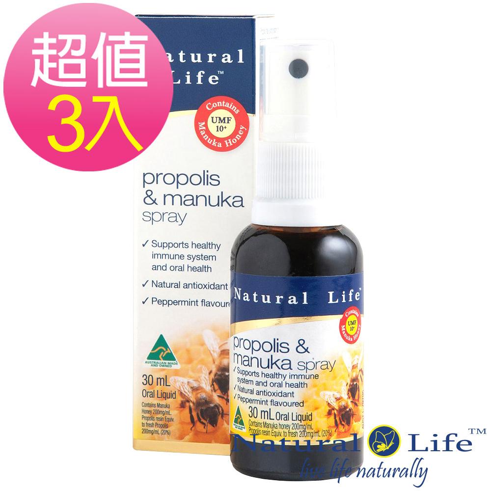 澳洲Natural Life麥蘆卡蜂膠噴劑必買組合(30mlx3瓶)(清真認證)
