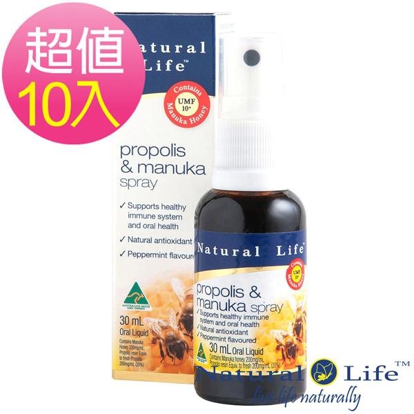 澳洲Natural Life麥蘆卡蜂膠噴劑10瓶團購組(30mlx10瓶)(清真認證)