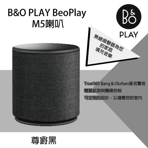 B&O PLAY BeoPlay M5 喇叭無線藍牙WiFi喇叭 AirPlay、藍牙4.0 原廠保固2年尊爵黑色