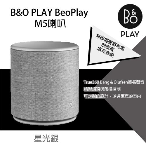 B&O PLAY BeoPlay M5 喇叭無線藍牙WiFi喇叭 AirPlay、藍牙4.0 原廠保固2年星光銀色
