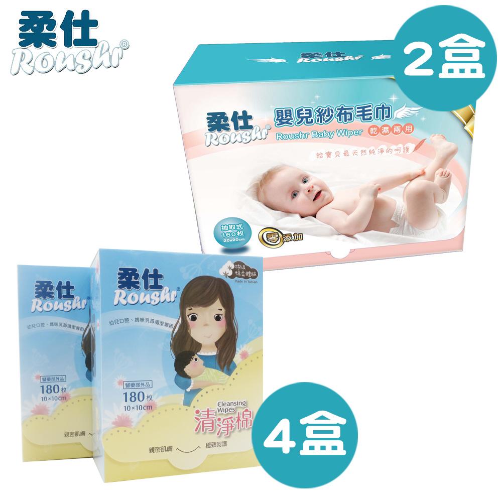 【 Babytiger虎兒寶 】ROUSHR 柔仕 乾濕兩用布巾組合包 160片/盒 X 2 盒 + 清淨棉隨身盒180片/盒 X 4 盒