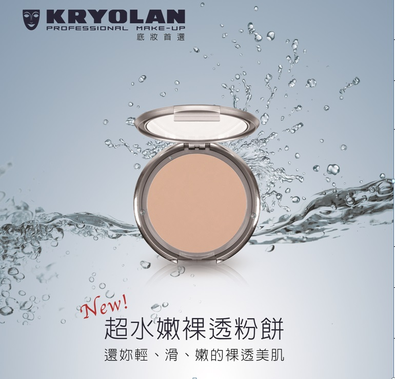 【U】KRYOLAN 歌劇魅影 - 超水嫩裸透粉餅(四色可選) - ivory白皙