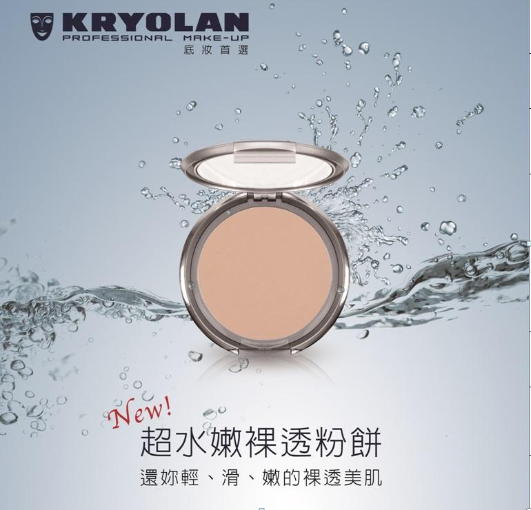 【U】KRYOLAN 歌劇魅影 - 超水嫩裸透粉餅(四色可選) - NB1健康色