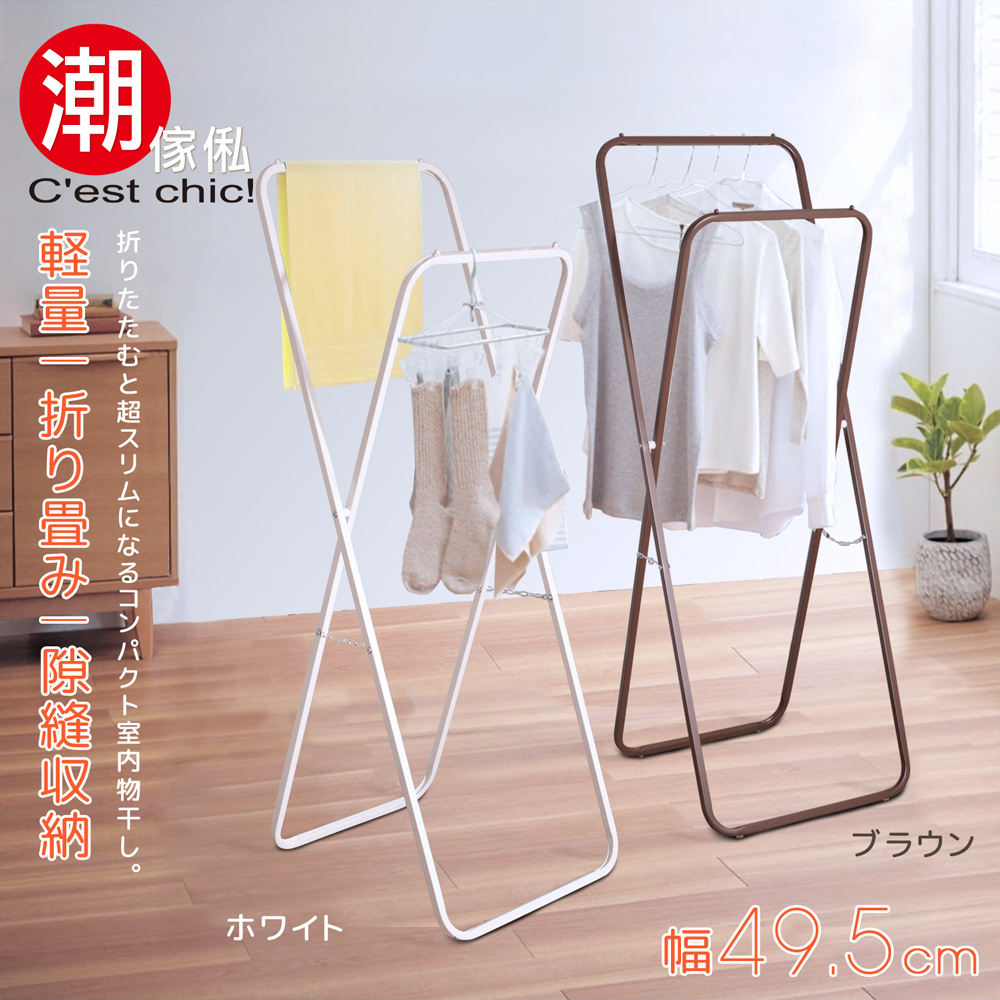 【C'est Chic】小宅放大折疊衣架-幅49.5cm(兩色可選)棕色