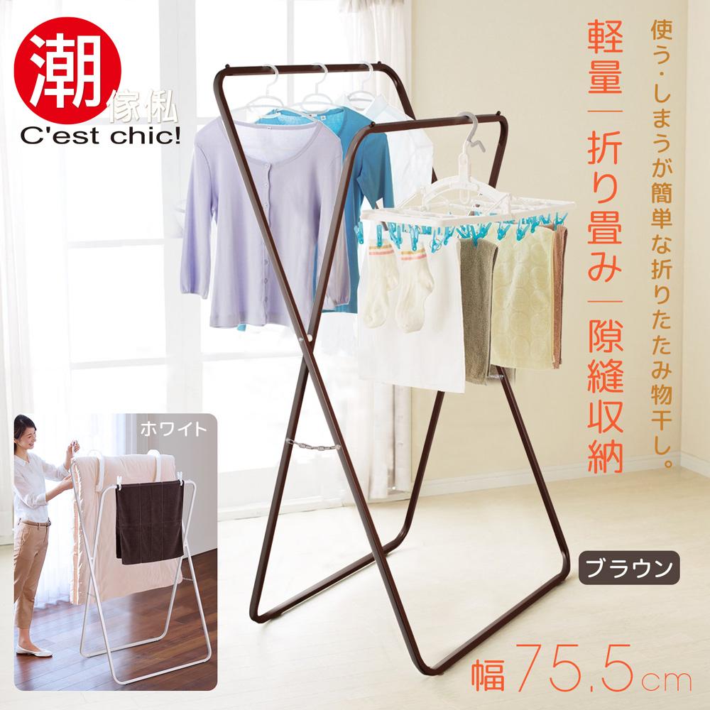 【C'est Chic】小宅放大折疊衣架-幅75.5cm(兩色可選)棕色