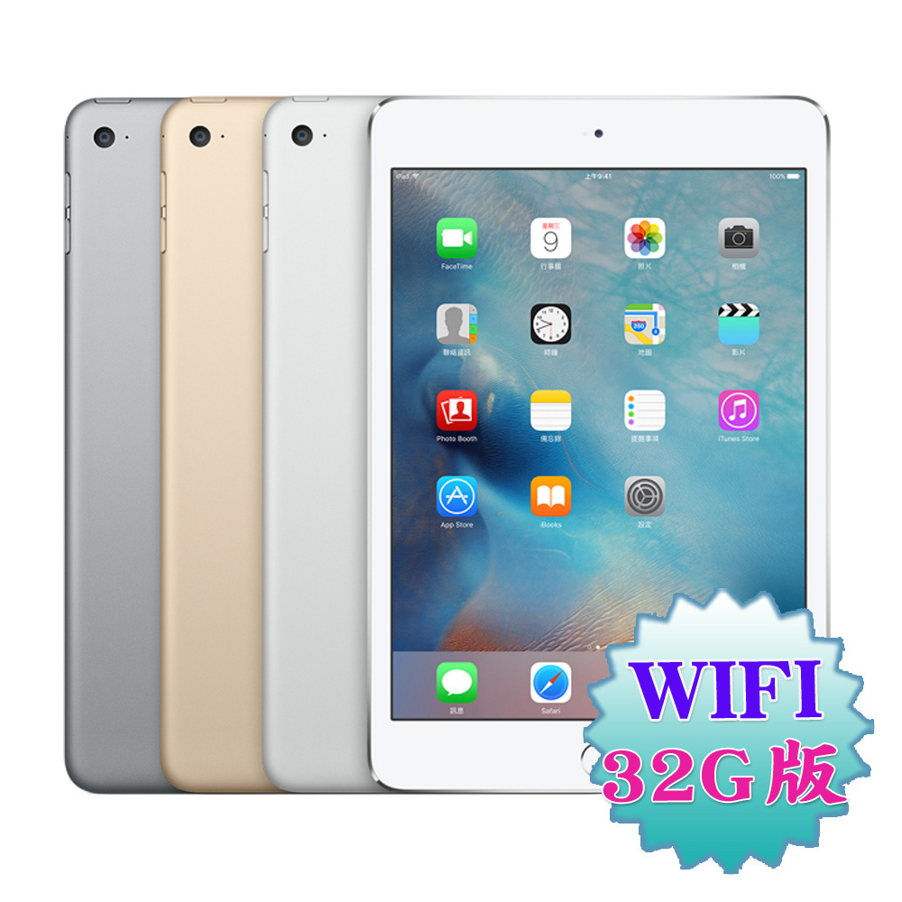 Apple iPad mini 4 (32G/WiFi版)智慧平板※送支架※金