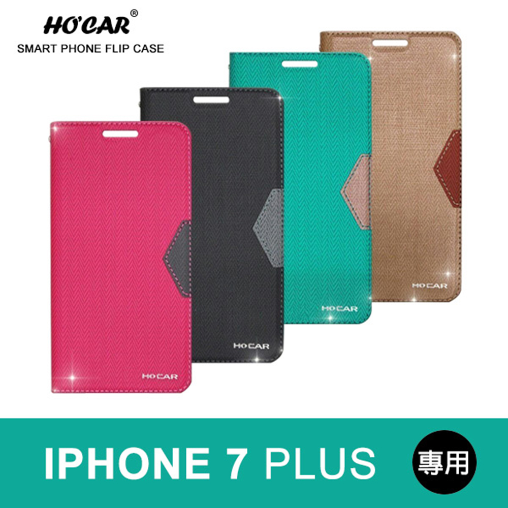HOCAR iphone 7 Plus 無印風隱磁皮套(四色可選-6入)桃紅