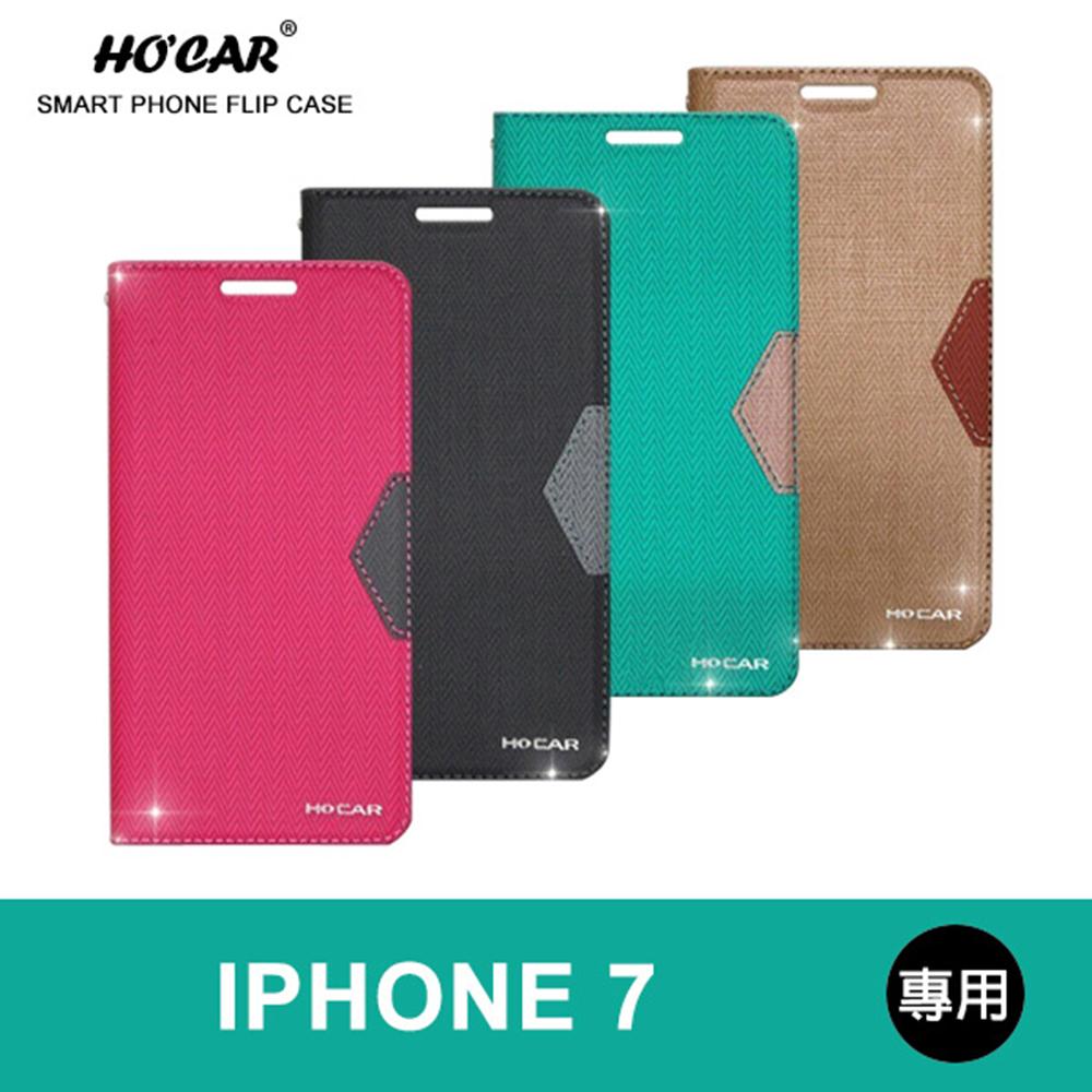 HOCAR iphone 7  無印風隱磁皮套(四色可選-6入)桃紅