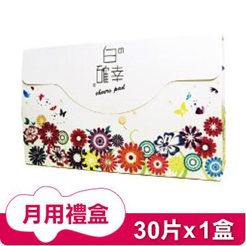 【白的確幸無菌衛生棉】月用魔法盒-綜合全尺寸30片入/盒(內附環保隨身袋1大1小)