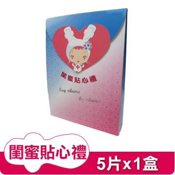 【白的確幸無菌衛生棉】閨蜜貼心禮/分享包(綜合5片入/盒)
