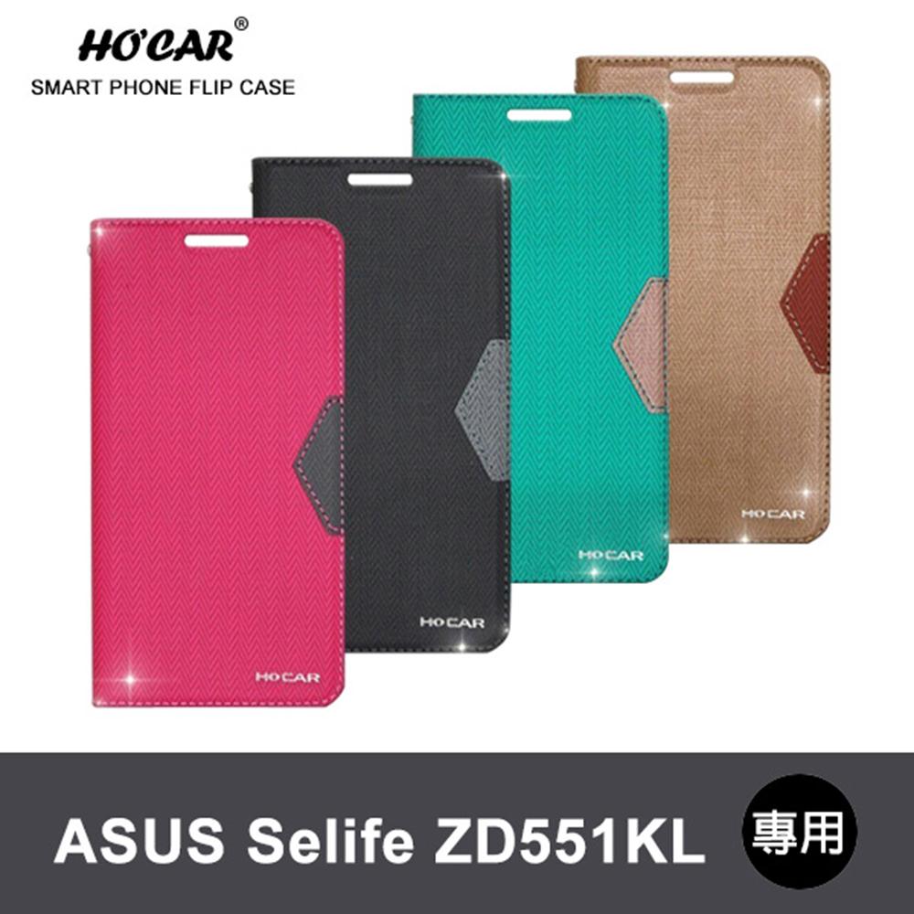 HOCAR 華碩 Selfie ZD551KL 無印風隱磁皮套(四色可選-6入)黑色