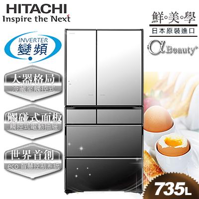 【日立HITACHI】日本原裝變頻735L。六門電冰箱。琉璃鏡/(RX730GJ/RX730GJ_X)