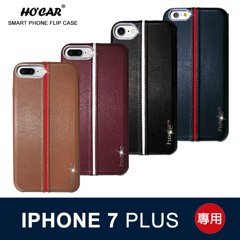 HOCAR iphone 7 Plus 神盾背蓋(四色可選-6入)棕色