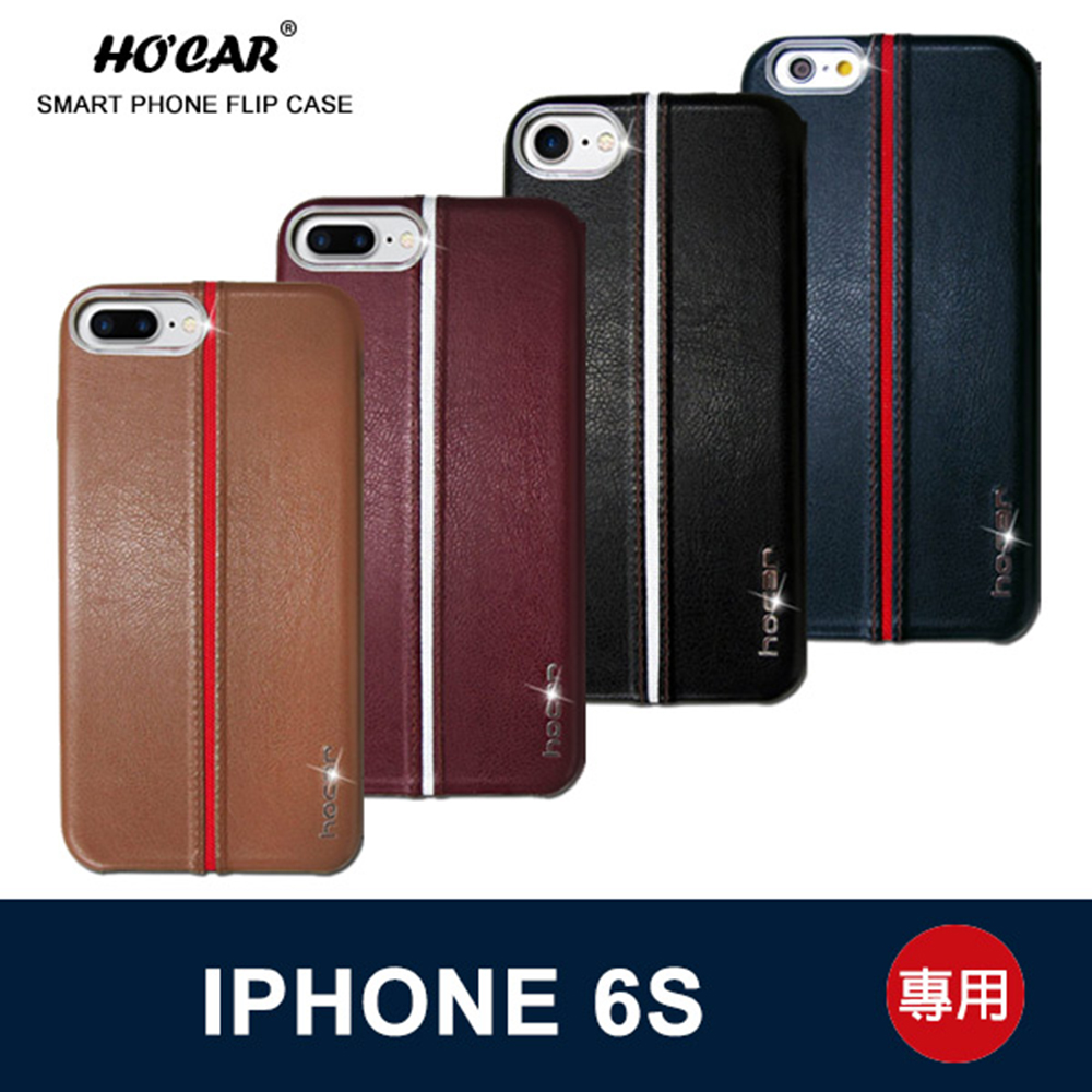 HOCAR iphone 6S 神盾背蓋(四色可選-6入) 酒紅