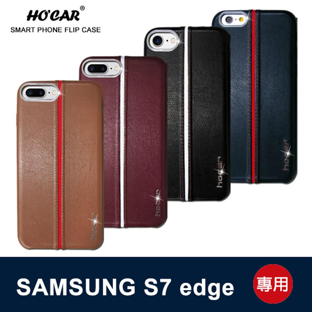 HOCAR 三星 S7 edge 神盾背蓋(四色可選-6入) 棕色