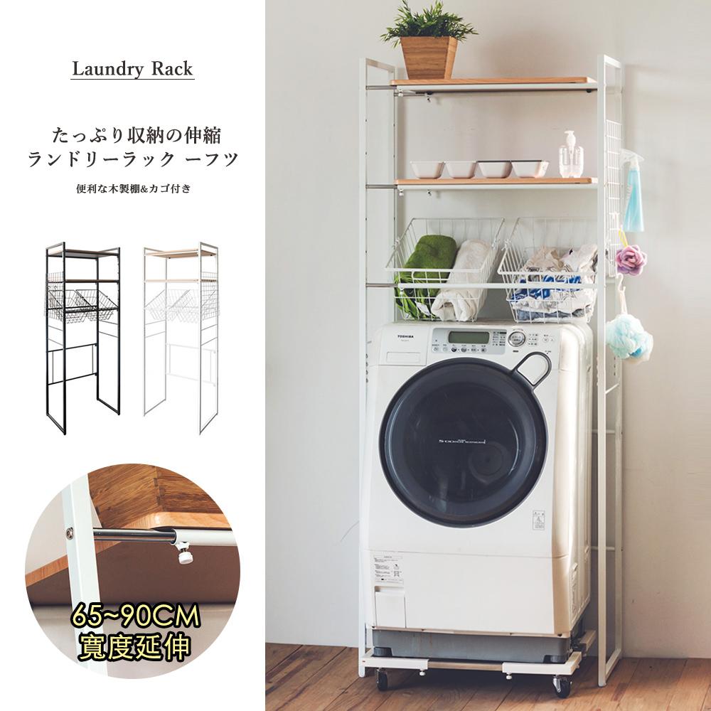 Peachy Life 日系功能伸縮洗衣機架附收納籃x2(2色可選)烤漆白