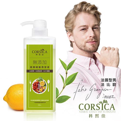 【CORSICA 科皙佳】蔬果碗盤清潔液550ml