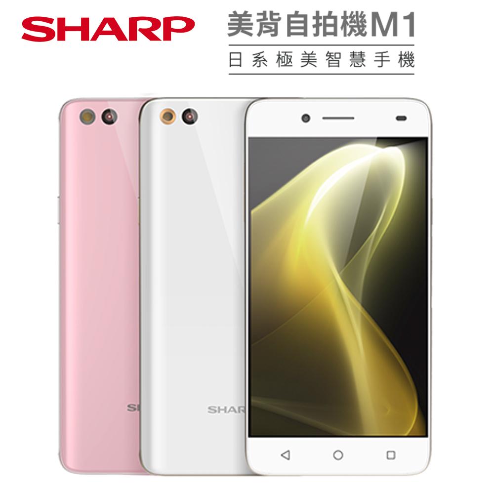 Sharp AQUOS M1 八核心5.5吋4G全頻日系美背機(3G/32G版)※送USB充電鑰匙扣※粉
