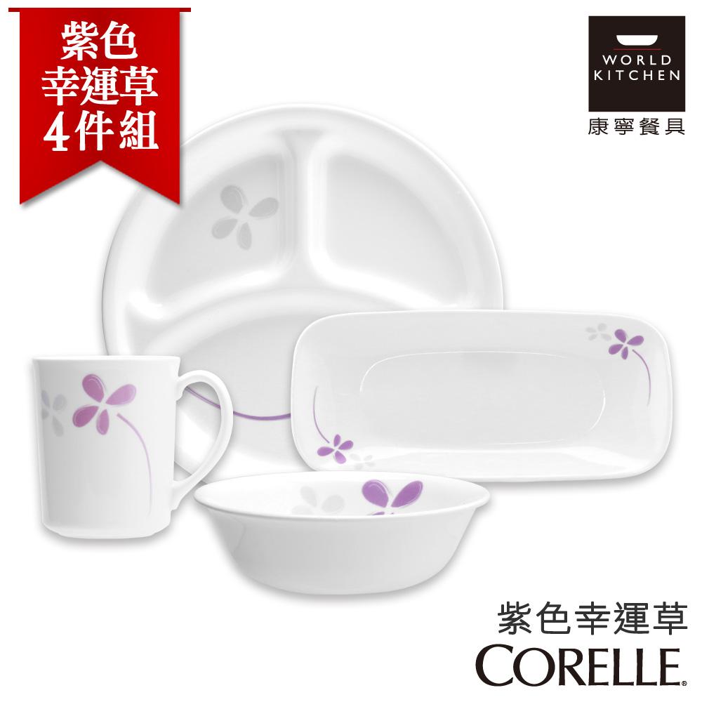 【美國康寧 CORELLE】紫色幸運草4件式餐盤組 (4N08)