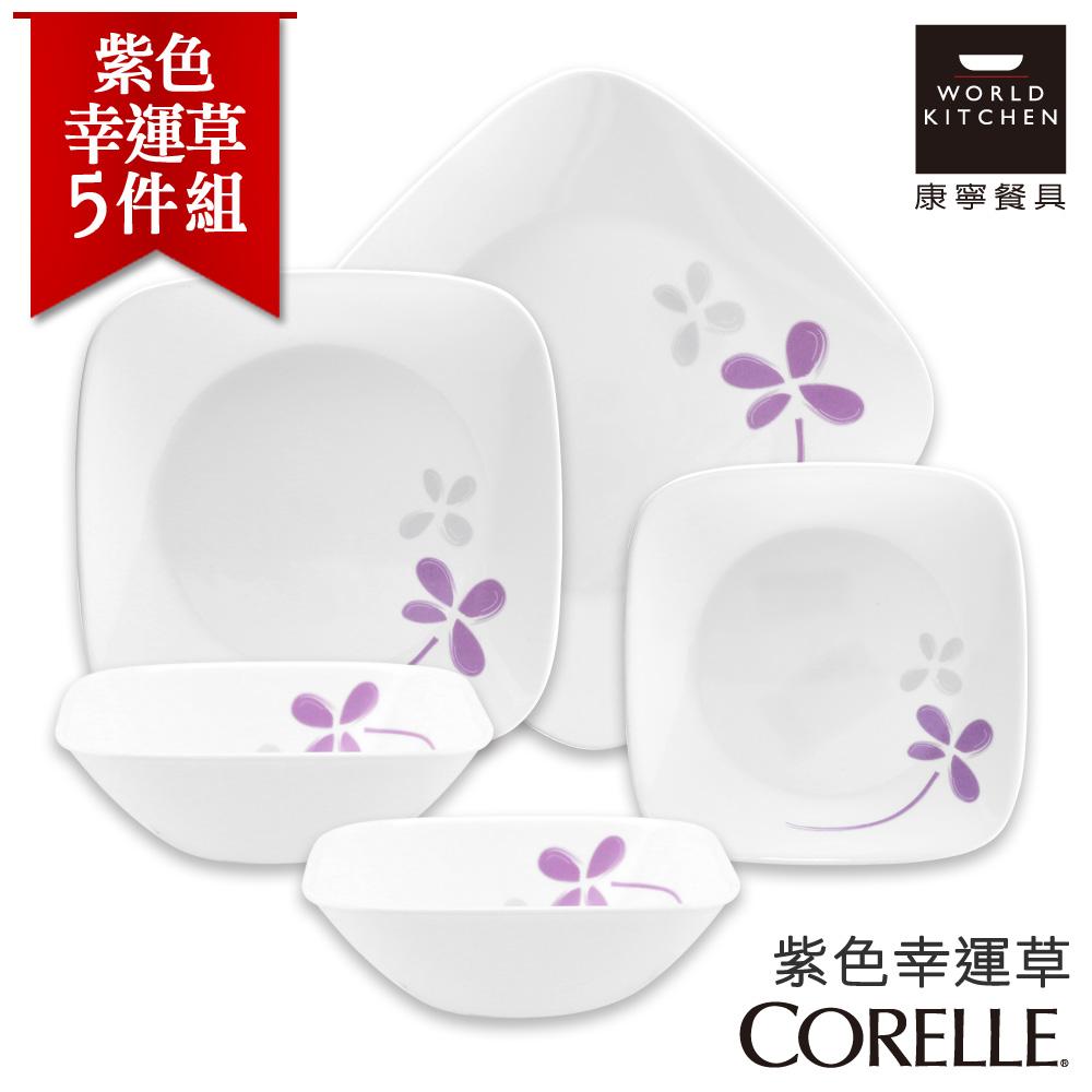 【美國康寧 CORELLE】紫色幸運草5件式餐盤組方形餐盤組 (5N01)
